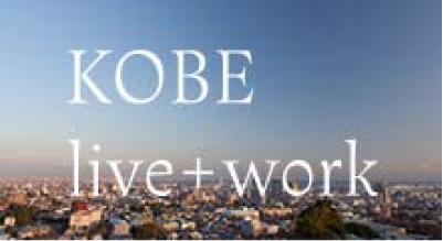 神戸の働き方×暮らし方を紹介するサイトKOBE live+work