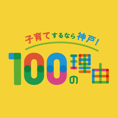 子育て支援紹介サイト「子育てするなら神戸!100の理由」