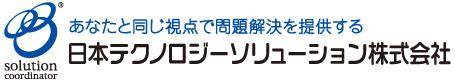 日本テクノロジーソリューション株式会社