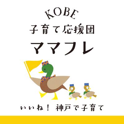 子育て応援WEBサイト「ママフレ」