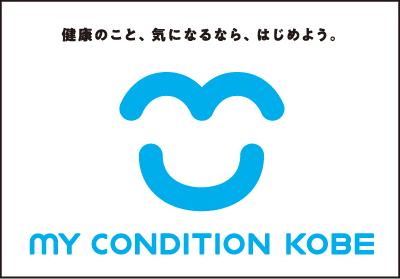 神戸市民・在勤の皆様のための健康管理アプリ MY CONDITION KOBE