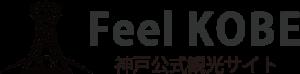 神戸公式観光サイト「Feel KOBE」