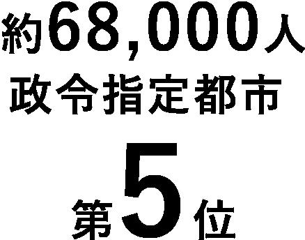 約70,000人政令指定都市 第5位