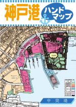 神戸港ハンドマップ