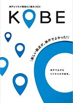 神戸ビジネス環境のご案内
