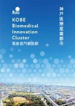 神戸医療産業都市メディカルクラスターパンフレット