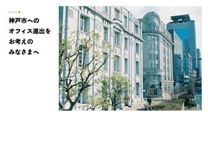 神戸市へのオフィス進出をお考えのみなさまへ