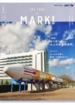 スカイマーク機内誌「SKY FRaU on MARK!」3月号掲載