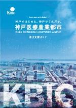 神戸医療産業都市進出ガイド
