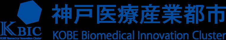 神戸医療産業都市ホームページ
