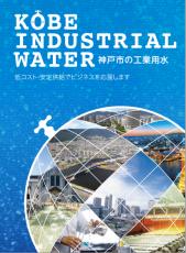 神戸市の工業用水パンフレット
