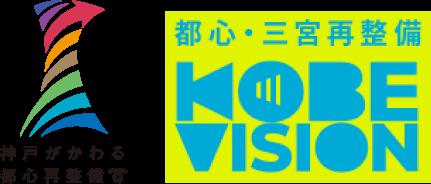 「都心・三宮再整備 KOBE VISION」