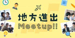 Kobe_meetup