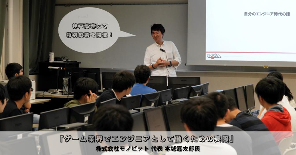 「ゲーム業界でエンジニアとして働くための実際」@神戸市立工業高等専門学校