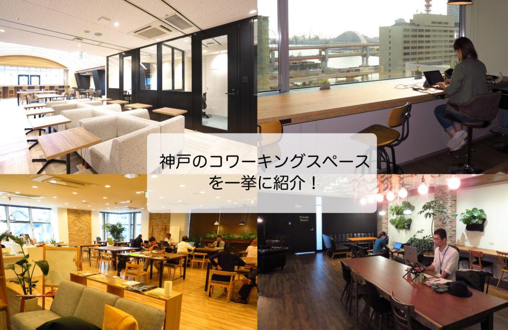 【ちょっとひと息】神戸のコワーキングスペースを巡ってみたら、めっちゃ十人十色だった!