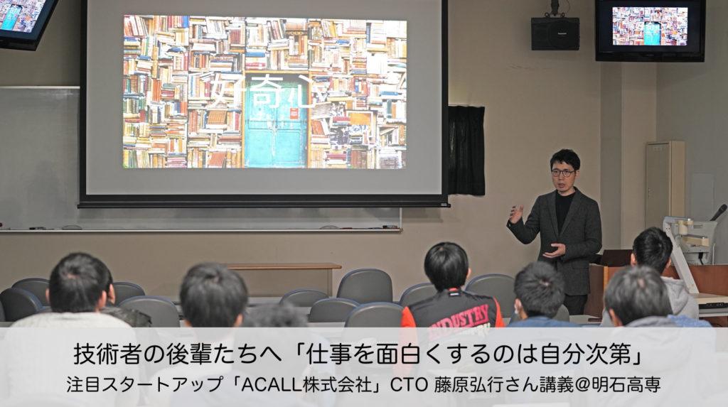 注目スタートアップ「ACALL株式会社」CTO 藤原弘行さん講義@明石高専