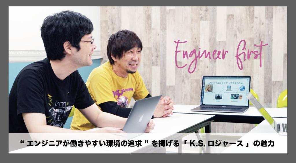 """創業以来 """"エンジニアが働きやすい環境の追求"""" を掲げるITスタートアップ「K. S. ロジャース」の魅力とは"""