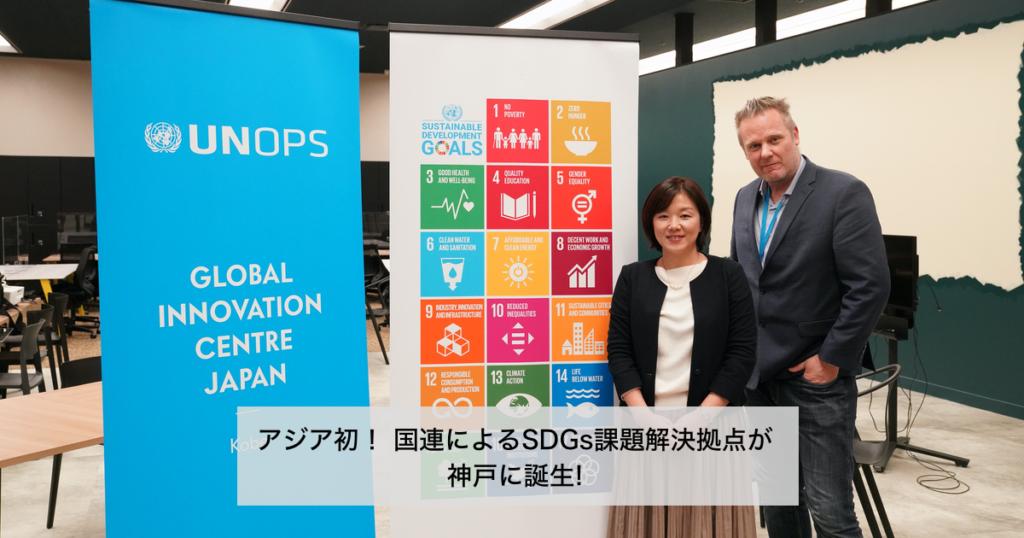 アジア初! 国連によるSDGs課題解決拠点が神戸に誕生!