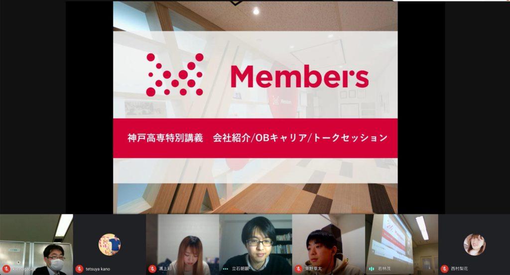 デジタルマーケティングにおけるエンジニア、デザイナーの実際の仕事とは?「株式会社メンバーズ」特別講義@神戸高専