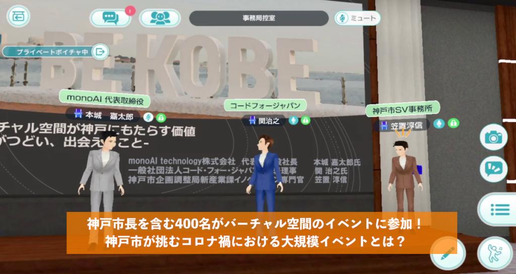 神戸市長を含む400名がバーチャル空間のイベントに参加! 神戸市が挑むコロナ禍における大規模イベントとは?
