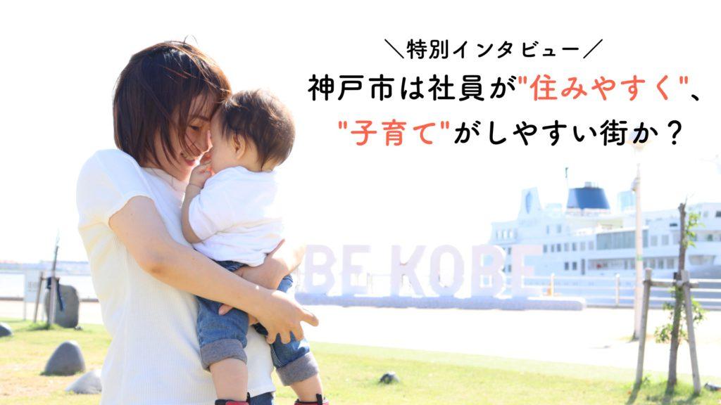 神戸市は社員が住みやすく、子育てがしやすい街か?